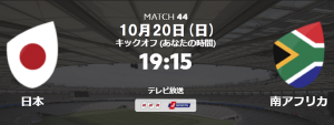 RWC2019KNOCKOUTJPN-1